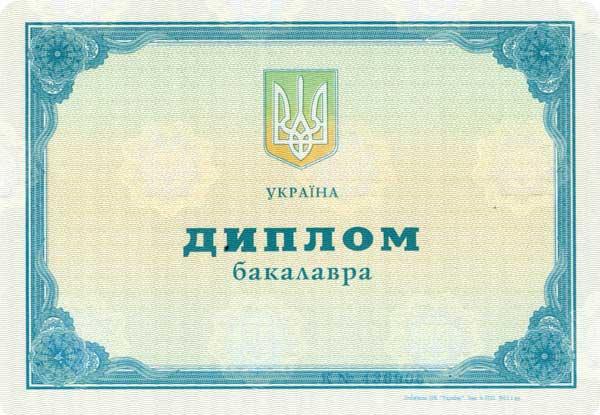 Купить корочки на диплом москва