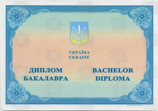Купить диплом с высшим образованием