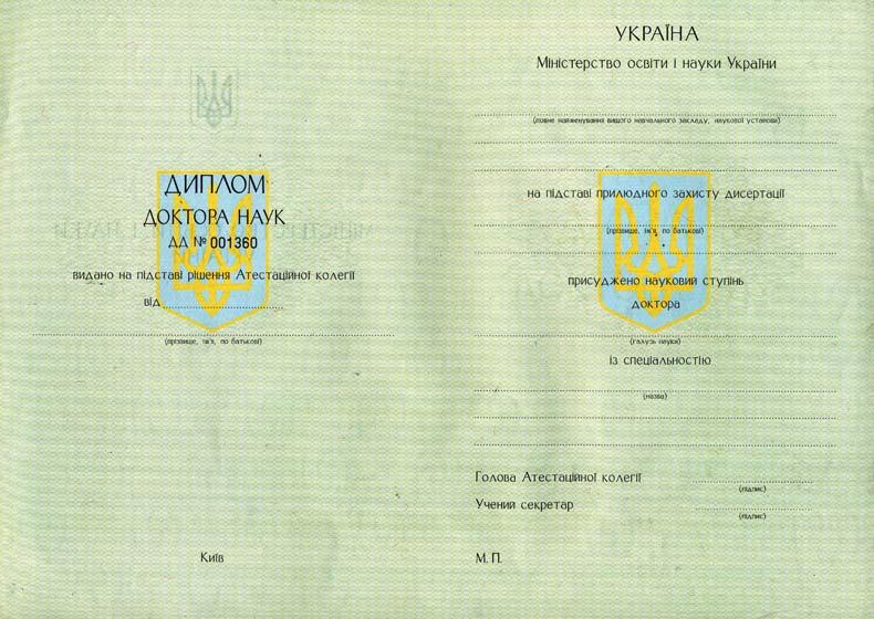 Купить диплом о средне специальном образовании киров