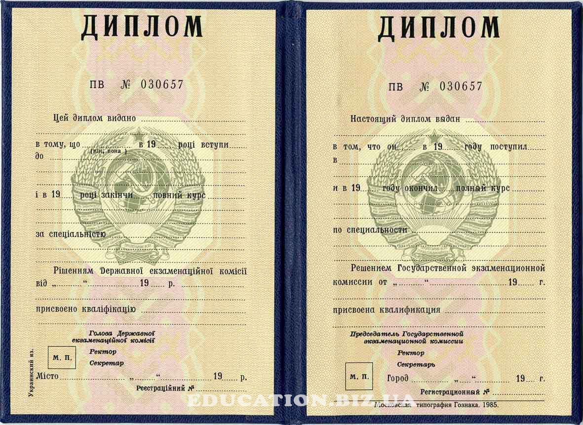 Купить диплом о среднем образование в челябинске